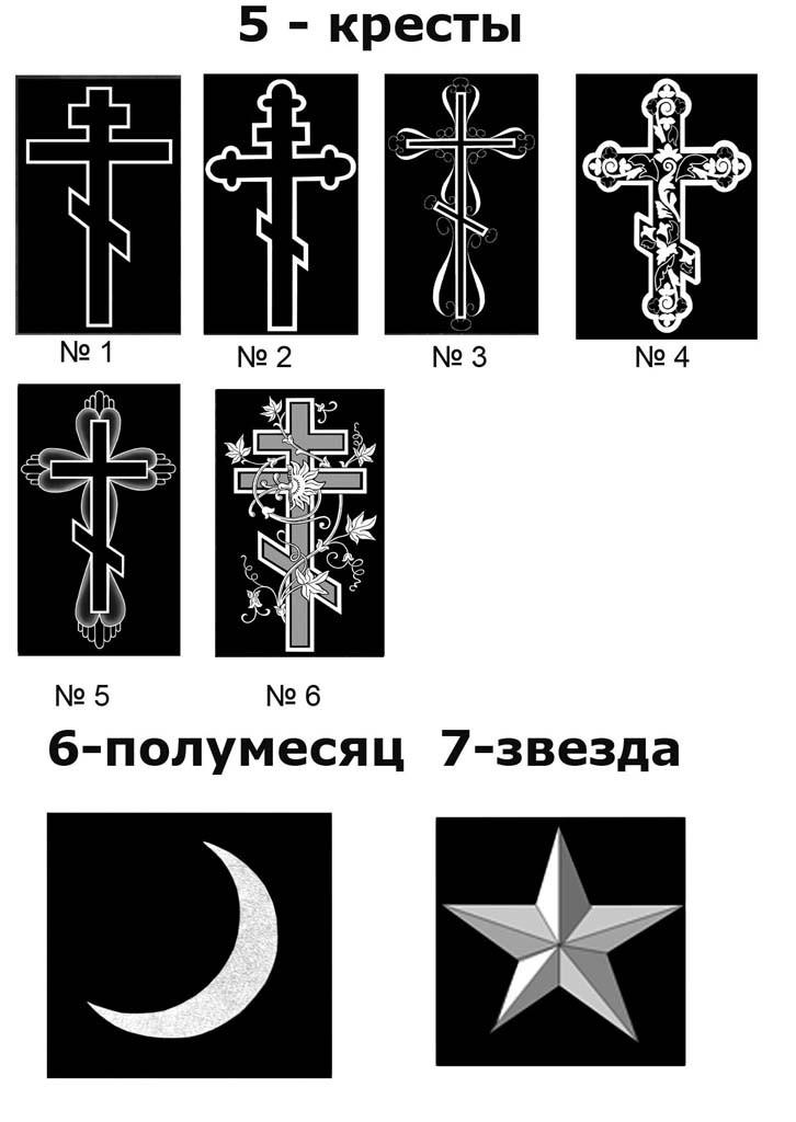 Образцы гравировок на пролимергранитных памятниках 1