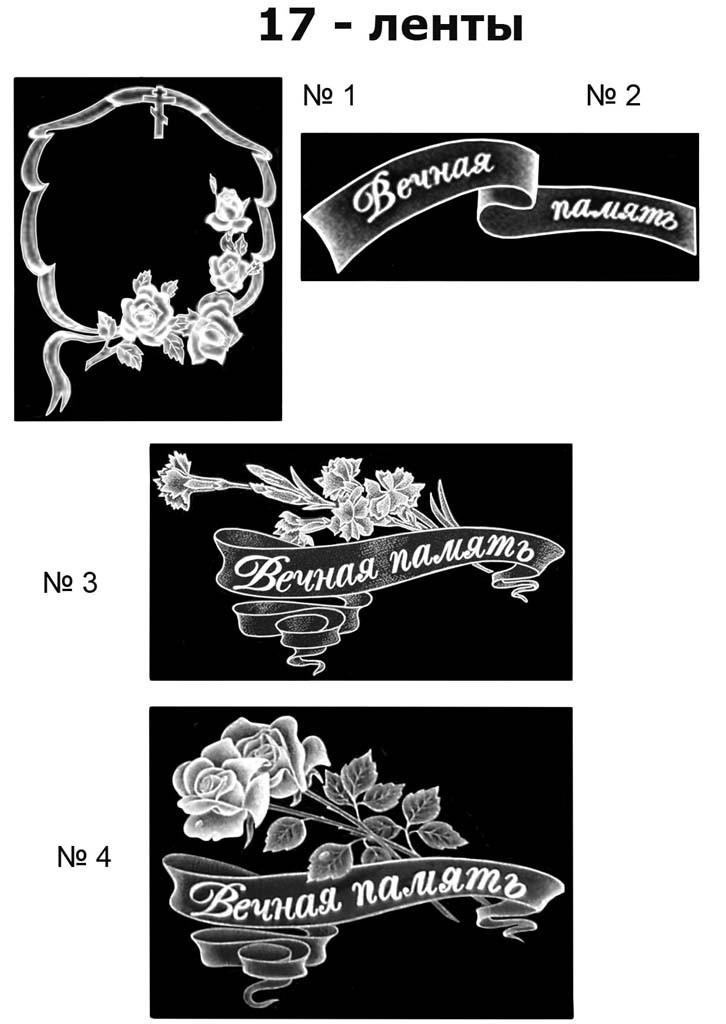 Образцы гравировок на пролимергранитных памятниках 10