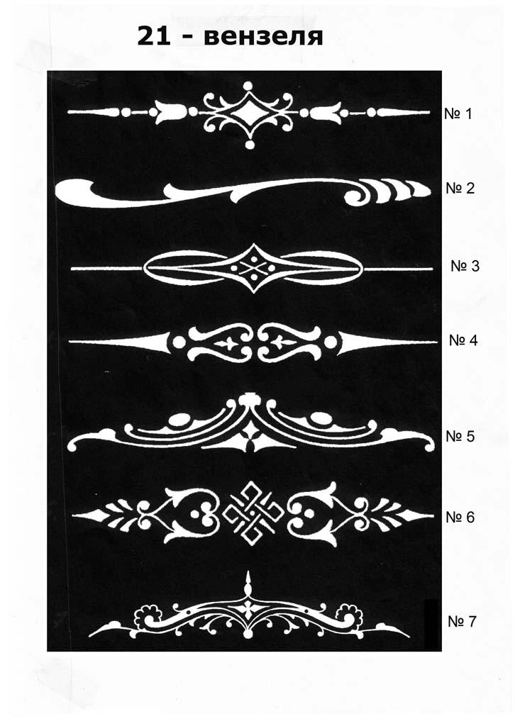 Образцы гравировок на пролимергранитных памятниках 13