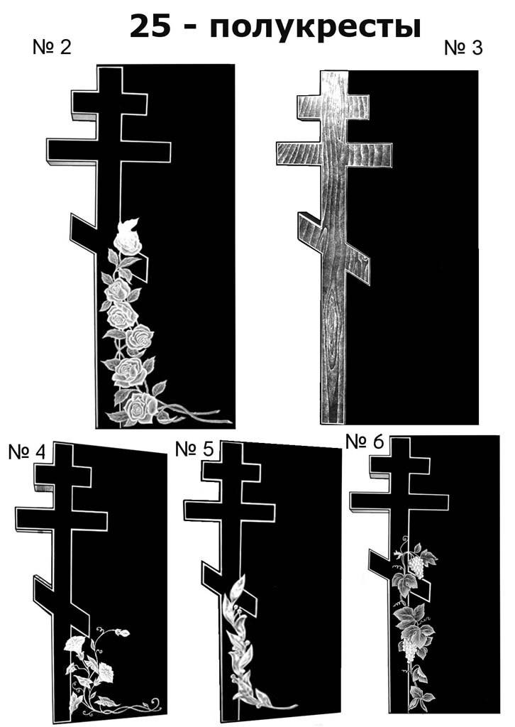 Образцы гравировок на пролимергранитных памятниках 16