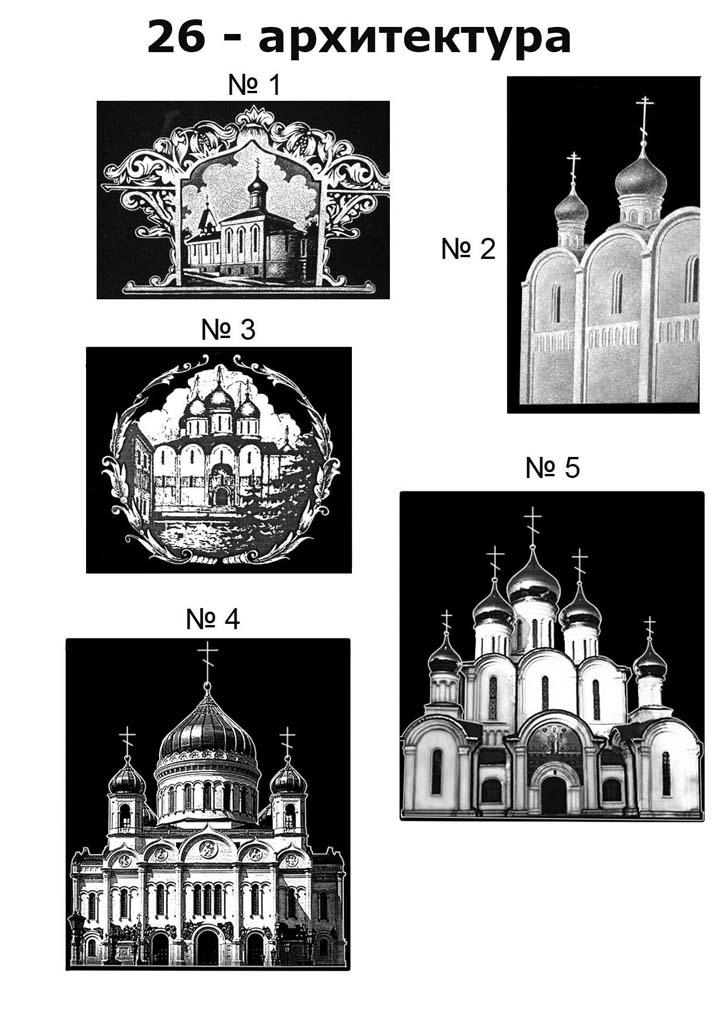 Образцы гравировок на пролимергранитных памятниках 17