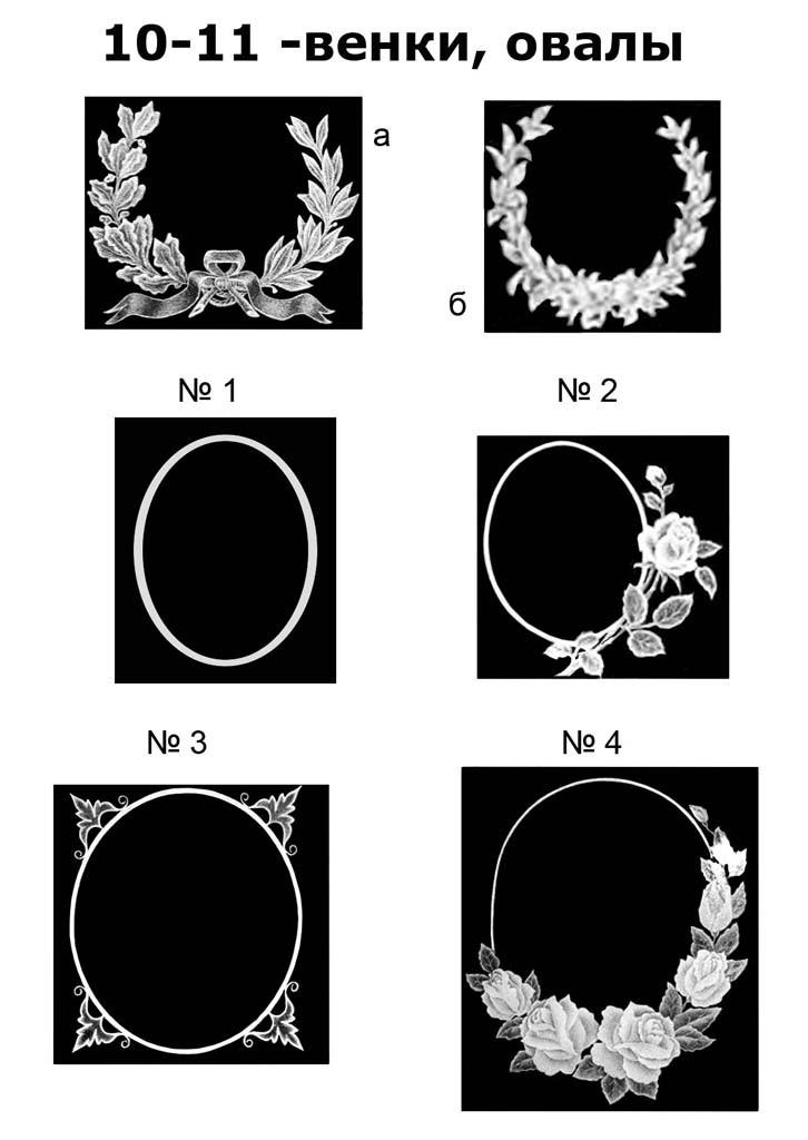 Образцы гравировок на пролимергранитных памятниках 3