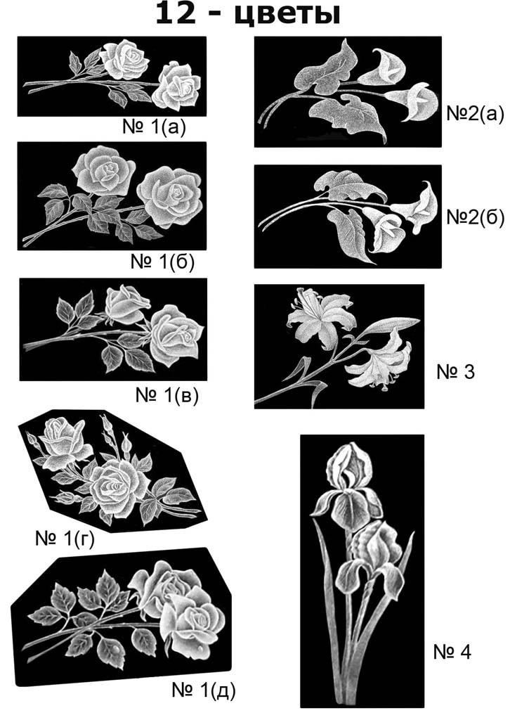 Образцы гравировок на пролимергранитных памятниках 4
