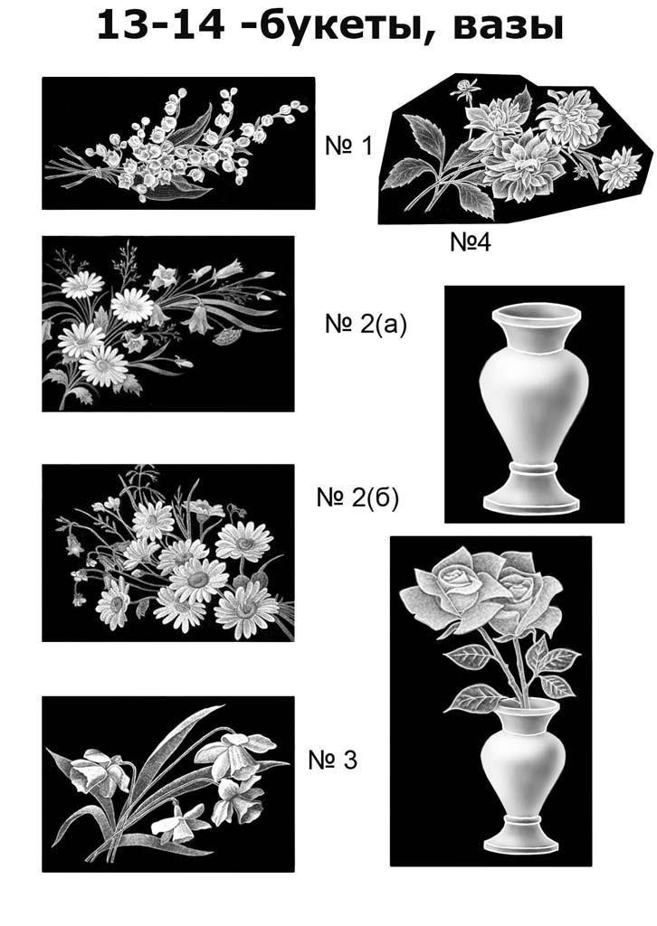 Образцы гравировок на пролимергранитных памятниках 6