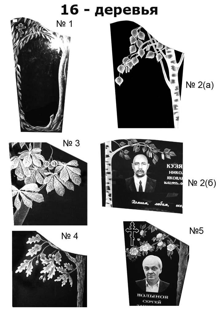 Образцы гравировок на пролимергранитных памятниках 9