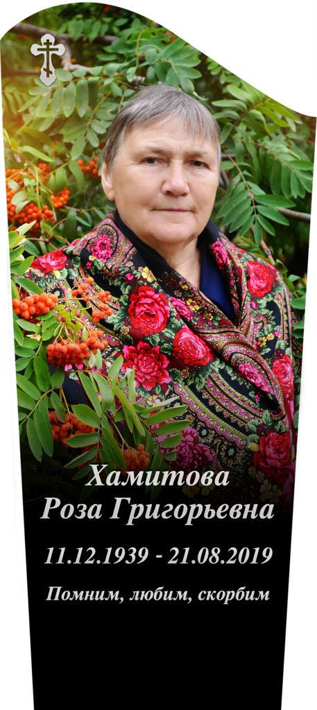 Хамитова